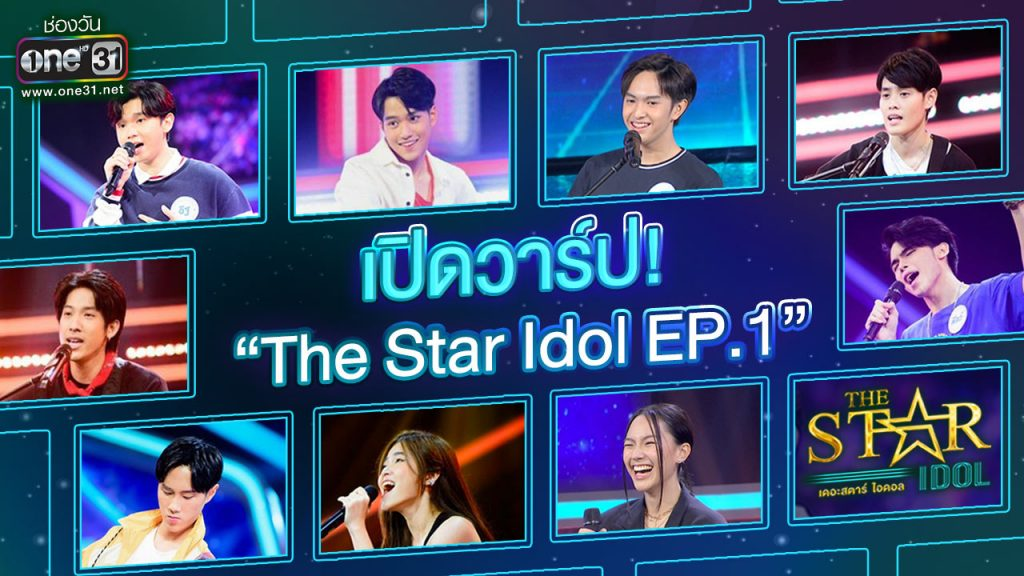 ผู้เข้าแข่งขัน The Star Idol รอบออดิชั่น สัปดาห์ที่ 1