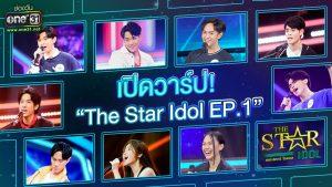 ผู้เข้าแข่งขัน The Star Idol EP.1