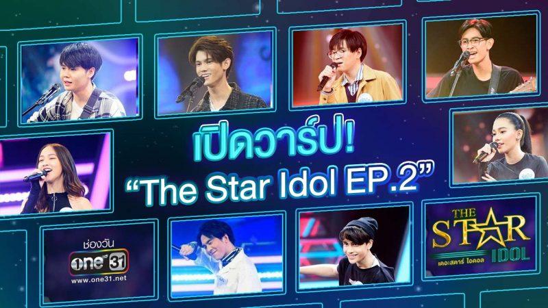 ผู้เข้าแข่งขัน The Star Idol EP.2