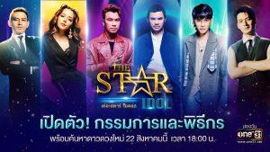 กรรมการ The Star Idol