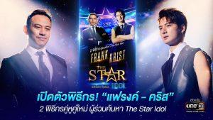 พิธีกร The Star Idol