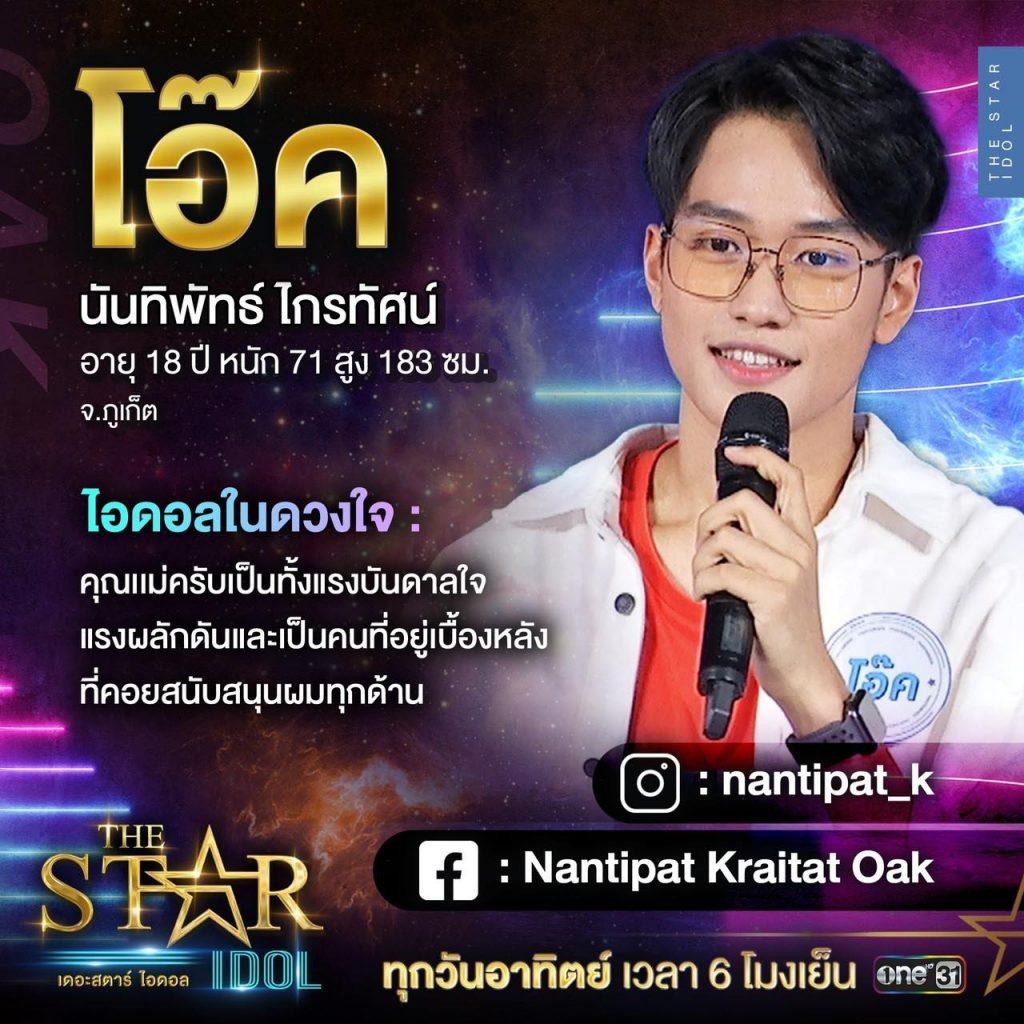 ประวัติโอ๊ค The Star Idol