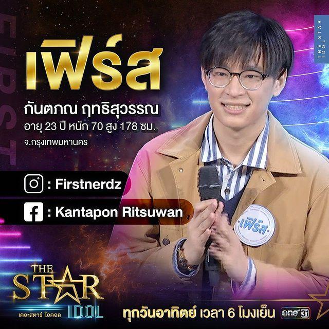 ประวัติเฟิร์ส The Star Idol