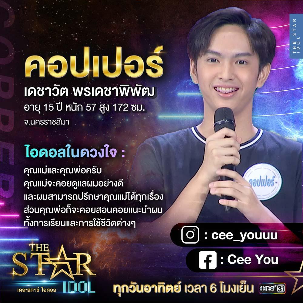 ประวัติคอปเปอร์ The Star Idol