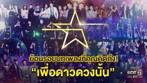 เพื่อดาวดวงนั้น The Star MV