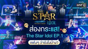 The star IDOL EP.1