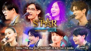 The Star Idol EP.2