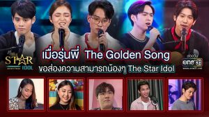 """REACTION รุ่นพี่ """"The Golden Song"""""""