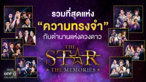 THE STAR THE MEMORIES