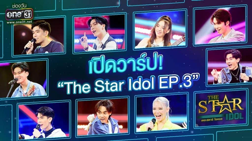 ผู้เข้าแข่งขัน The Star Idol รอบออดิชั่น สัปดาห์ที่ 3