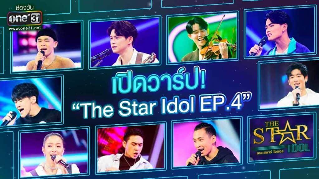 ผู้เข้าแข่งขัน The Star Idol รอบออดิชั่น สัปดาห์ที่ 4